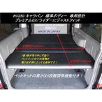 NV350/キャラバン プレミアムGX/ライダー用 ベッドキット 10mmクッション入り スタンダードレザー