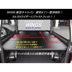 NV350/キャラバン 標準ボディーDX/DXライダー用 ベッドキット カーペット仕様