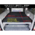 NV350/キャラバン プレミアムGX/ライダー用 リクライニングベッドキット 40mmクッション入り スタンダードレザー
