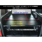 ハイエース/レジアスエース200系 ワイドボディーS-GL用 ベッドキット クッション材無しスタンダードレザー