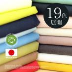 空気で紡いだ風合い『エアリー ブロード』 110cm巾×10cm単位 日本製 【19色展開】【HL_New1805】