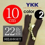 ショッピングファスナー 【お得10本SET】 YKK製ファスナー金属ゴールド 玉付きスライダー 止め 10cm 【22色展開】カラー2
