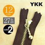 Yahoo!手芸のウィングス【お得10本SET】 YKK製ファスナー金属ゴールド 玉付きスライダー 止め 12cm 【27色展開】カラー2