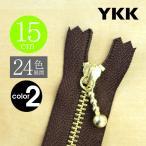 Yahoo!手芸のウィングス【お得10本SET】 YKK製ファスナー金属ゴールド 玉付きスライダー 止め 15cm 【24色展開】カラー2
