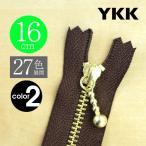 Yahoo!手芸のウィングス【お得10本SET】 YKK製ファスナー金属ゴールド 玉付きスライダー 止め 16cm 【27色展開】カラー2