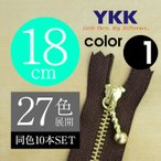 Yahoo!手芸のウィングス【お得10本SET】 YKK製ファスナー金属ゴールド 玉付きスライダー 止め 18cm 【27色展開】カラ−1
