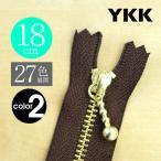 Yahoo!手芸のウィングス【お得10本SET】 YKK製ファスナー金属ゴールド 玉付きスライダー 止め 18cm 【27色展開】カラ−2