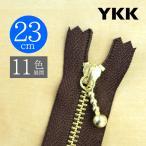 Yahoo!手芸のウィングス【お得10本SET】 YKK製ファスナー金属ゴールド 玉付きスライダー 止め 23cm 【11色展開】
