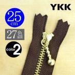 Yahoo!手芸のウィングス【お得10本SET】 YKK製ファスナー金属ゴールド 玉付きスライダー 止め 25cm 【27色展開】カラー2