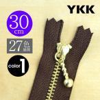 Yahoo!手芸のウィングス【お得10本SET】 YKK製ファスナー金属ゴールド 玉付きスライダー 止め 30cm 【27色展開】カラー1