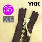 Yahoo!手芸のウィングス【お得10本SET】 YKK製ファスナー金属ゴールド 玉付きスライダー 止め 35cm 【14色展開】