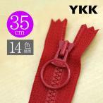 Yahoo!手芸のウィングス【お得10本SET】 YKK製ファスナー樹脂