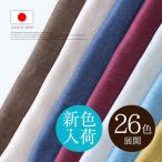 【紀州リネン】カンフィーリネン/ふっくら麻生地 105cm巾/10cm単位 日本製 【全13色、新色3色追加】リネン 麻 生地 布