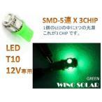 ショッピングウエッジ ウェッジ球 T10/T16/5SMD Green 3 chip  緑 1個