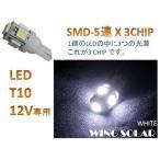 ショッピングウエッジ ウェッジ球 T10/T16/5SMD White 3 chip  白 1個