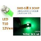 ショッピングウエッジ ウェッジ球 T10/T16/5SMD Green 3 chip  緑 2個