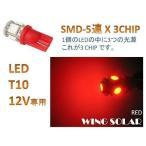 ショッピングウエッジ ウェッジ球 T10/T16/5SMD Red 3 chip  赤 2個