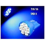 ショッピングウエッジ ウェッジ球 T10/T16/8SMD Blue  青 2個