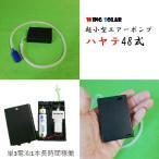 エアーポンプ 釣り 小型 疾風 単3電池x1本使用