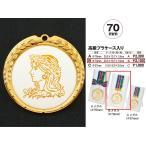 メダル/直径:7cm/プラケース(FM70B/A-2)