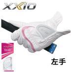 [2020/NEW]ダンロップ XXIO ゼクシオ レディース ゴルフグローブ(手袋) 左手用 GGG-X016W 全天候型DUNLOP ゴルフ  [メール便可能]