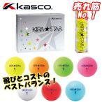 即納★ キャスコ KIRA★STAR キラスター2 1ダース(12球) ゴルフボール KASCO KIRA STAR 2 キラスター2 【新品】 還暦お祝い