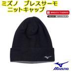 即納★ミズノ ブレスサーモ メンズ ニットキャップ 52JW5560 ブラック 【ネコポス可能(1個まで)】MIZUNO BREATH THERMO ゴルフ 帽子