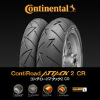 ContiRoadAttck2CR コンチ・ロードアタック2CR 110/80ZR18 M/C (58W) TL