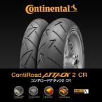 ContiRoadAttck2CR コンチ・ロードアタック2CR 130/80R18 M/C 66V TL