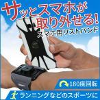 ショッピングリストバンド VUP+ スマホ リストバンド ランニング トレーニング ジョギング スポーツ マラソン iPhone 各種スマートフォン に対応