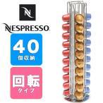 ネスプレッソ 用 コーヒー カプセルホルダー カプセル40個収納 回転式 Wincle CapStand NS40R
