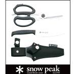 ショッピングスノー スノーピーク キッチンシザーズセット GK-100 (snow peak)