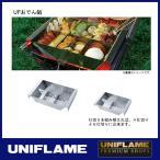 (UNIFLAME)ユニフレームUFおでん鍋