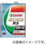 Castrolカストロール EDGEエッジ RS 10W-50 20L