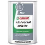 Castrolカストロール UNIVERSAL 80W-90 1L