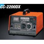 セルスター バッテリー充電器 CC2200DX