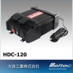大自工業 メルテック 3WAYインバーター HDC-120