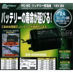 大自工業 メルテック バッテリー充電器 12V PC-50