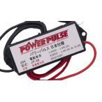 加地貿易 パワーパルス PP-12
