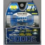 (Remix)レミックス スパークビーム・キセノンホワイト極太 5000K H4U RS-125