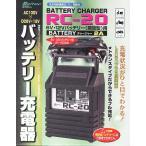 大自工業 メルテック バッテリー充電器 RC-20