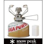 スノーピーク snowpeak ギガパワー ストーブ地 オートイグナイタ付 GS-100A