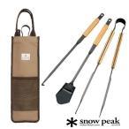 スノーピーク snowpeak 焚火ツールセットPRO N-017R