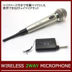 ワイヤレスマイクセット wirelessmike