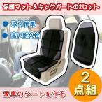 チャイルドシート マット シートカバー 座席保護 プロテクトマット キックガード 2点組 滑り止め強化