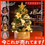 クリスマスツリー ミニツリー クリスマス飾り LEDライト 60cm 小さめ サンタ プレゼント おしゃれ プレゼント 簡単な組立品 部屋