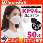 KF94マスク 50枚セット 立体マスク N95同等 ウイルス対策 4層構造 不織布マスク 飛沫防止 花粉対策 防護マスク 男女兼用 通年マスク 柳葉型