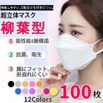 KF94マスク 100枚セット 大人用 立体マスク 平ゴム N95同等 ウイルス対策 4層構造 不織布マスク 飛沫防止 花粉対策 防護マスク 通年マスク 柳葉型