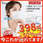 マスク 【激安販売】50枚入り  [お一人様1点まで] 使い捨てマスク 夏マスク 薄手 三層構造 不織布 風邪予防 大人用 男女兼用 紫外線対策 通気性拔群