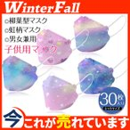 KF94 子供用マスク 30枚入 柳葉型 小さめ 立体構造 マスク 虹柄 蒸れにくい 男の子 女の子 4層構造 通気性 使い捨て 飛沫防止 学生